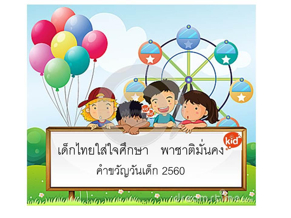 เด็กไทยใส่ใจศึกษา พาชาติมั่นคง